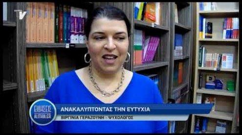 anakalyptontas_tin_eutuxia_03_02_20