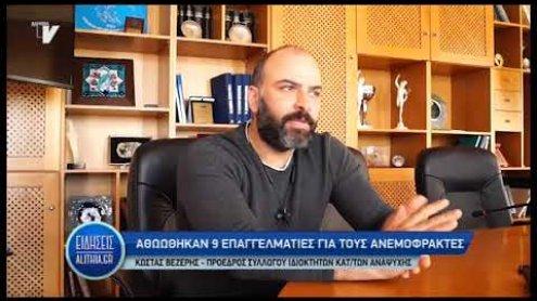 anemoftaktes_athoosi_katastimatwn_estiasis
