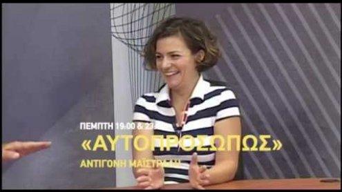 antigoni_maistrali_autoprosopws_24_06_19