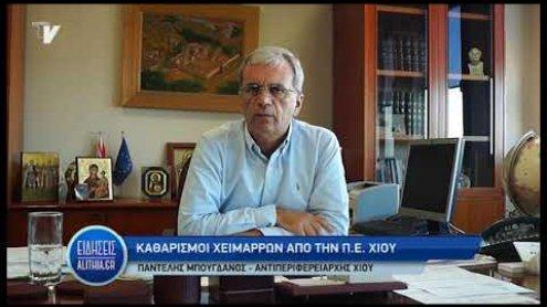antiperifereiarxis_gia_kathasrismous_xeimmarwn_03_12_19