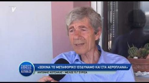 antonis_kotsakas_ypopsifioi_syriza_18_05_19