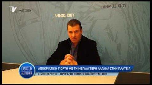 apokriatiki_giorti_me_megali_lagana_12_02_20