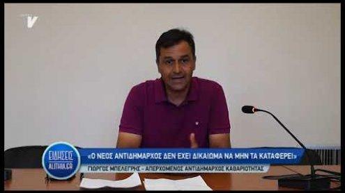 apologismos_kathariotitas_29_08_19