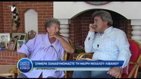 apospasma_mairis_mixalou_livanou_aytoproswpos_26_03_20