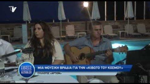 artion_mousiki_bradia_29_08_19