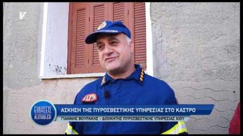 askisi_pyrosbestikis_06_03_20