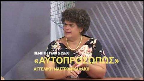 autoprosopos_27_08_19