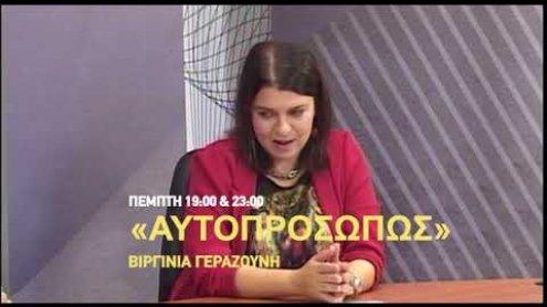 aytoprosopws_31_10_19