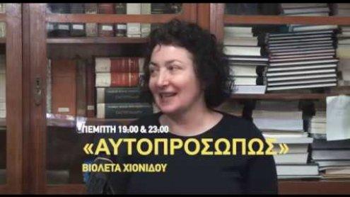 aytoprosopws_biloeta_xionidou_04_04_2019