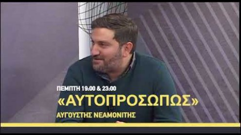 aytoprosopws_trailer_29_01_20