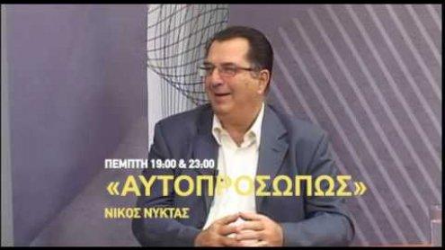 aytoproswpos_nikos_nyktas_trailer_17_10_19