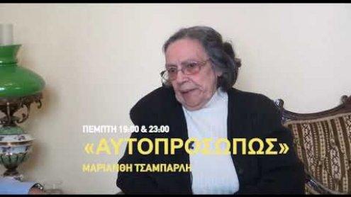 aytoproswpos_trailer_04_03_20