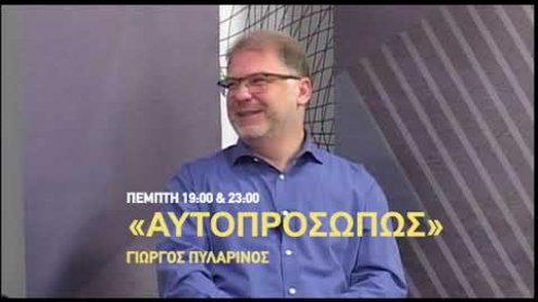 aytoproswpos_trailer_20_01_20