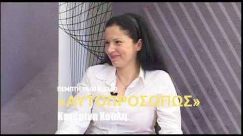aytoproswpos_xouli_trailer_08_06_20