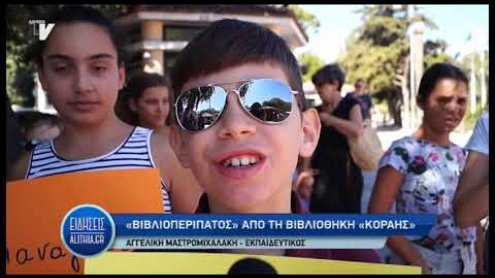 biblioperipatos_20_08_19