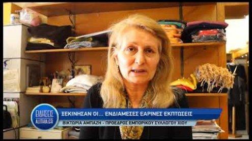 biktoria_ampazi_earines_ekptoseis_02_05_19