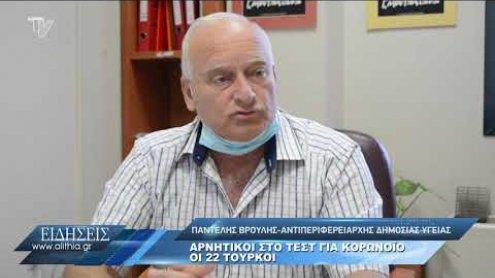 broulis_gia_arnitiko_test_tourkwn_100820