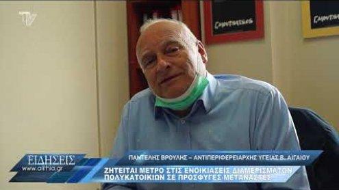 broulis_gia_epistoli_se_mitaraki_gia_enoikiasi_diamerismatwn_se_metanastes_23_04_20