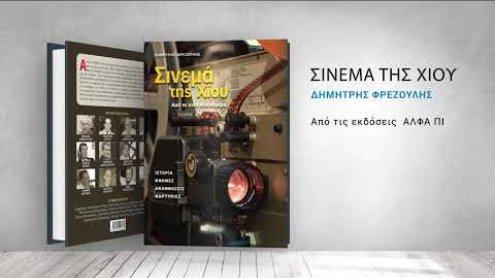 cinema_tis_xiou_10_09_19