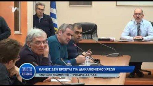 deyax_diakopes_nerou_apantisi_se_laiki_syspeirosi