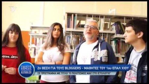 deyteri_thesi_gia_bloggers_1ou_epal_xiou