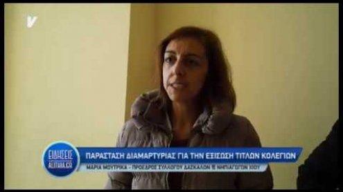diamartiria_se_protobathmia_xiou_gia_eksiswsi_ptyxiwn_23_01_20
