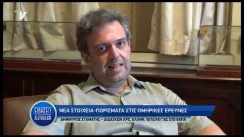 dimitrios_stamatis_gia_euroclassica_17_07_19