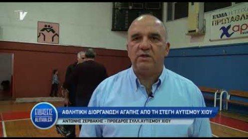 diorganosi_agapis_apo_syllogo_amea_30_11_19