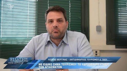 eidiko_sima_ydrotherapeftiriou_agiasmatwn_12_05_20
