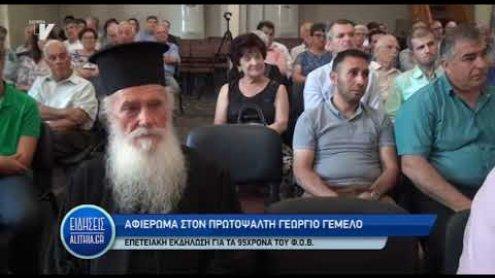 ekdilosi-gia_protopsalti_georgio_2019