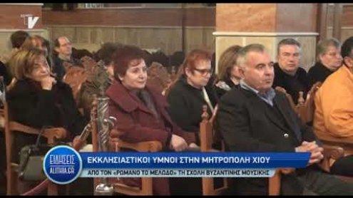 ekklisiastikoi_ymnoi_19_04_19