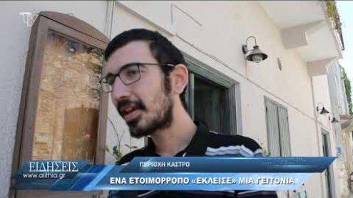 ekleise_dromos_sto_kastro_apo_etoimoropo_spiti_140720