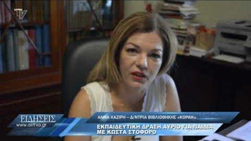 ekpaideytiki_drasi_bibliothikis_korai_110820