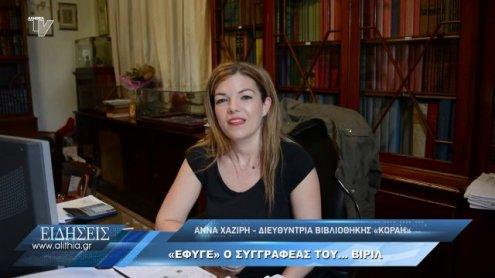 ekproswpoi_bibliothikis_korais_gia_thanato_syggrafea_wiril