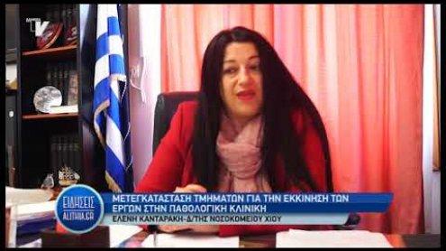 eleni_kantaraki_gia_ekkinisi_ergwn_pathologikis_05_04_19