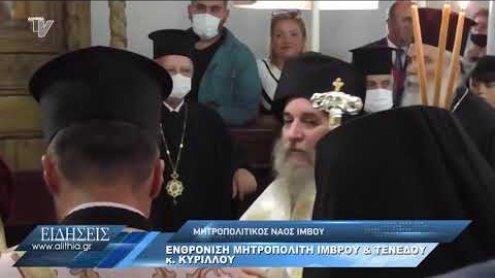 enthronisi_mitropoliti_imbriou_kyrilou_20_07_20