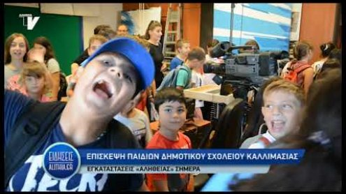episkepsi_dimotikou_kallimasias_stin_alithia_01_10_19