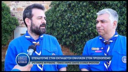 episkepsi_genikou_eforou_proskopou_08_04_19