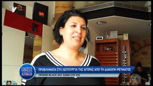 epixeiriseis_gia_diakopi_hlektrodotisis_06_11_19