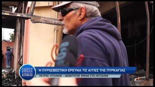 ereyna_pyrosbestikis_gia_pyrkagia_se_apothiki_allylleggywn_03_03_20