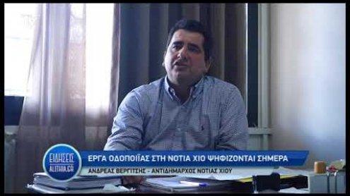 erga_gia_dimotiko_sumboulio_xiou_09_04_19