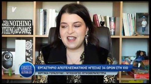 ergastirio_apotelesmatikis_hgesias_21_01_19