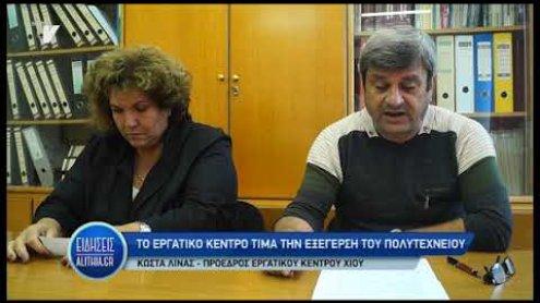ergatiko_kentro_gia_politexneio_15_11_19