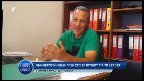 etax_enimerotiki_ekdilosi_18_06_19