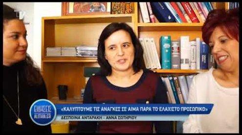 ethelontiki_aimodosia_dikigorikou_syllogou_21_03_19
