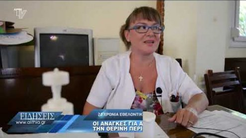 ethelontiki_aimodosia_kallimasias_260720
