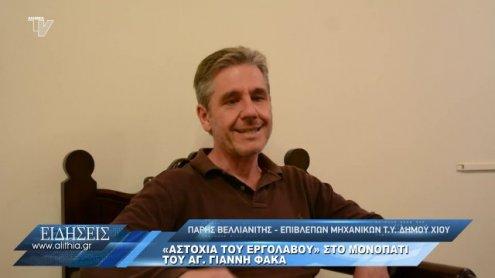 eythini_ergolabou_to_lathos_monopatiou_faka_27_05_20