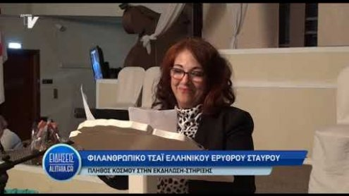 filantropiko_tsai_erytrou_staurou_22_10_19