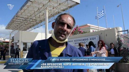 forakis_gia_ergazomenous_kathariotitas_04_06_20