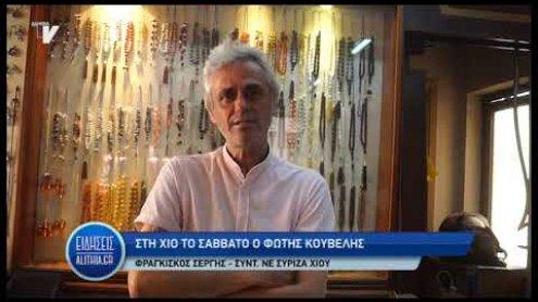 fragkiskos_gia_koubeli_30_05_19